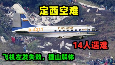 定西空难:飞机高空左引擎突然停车,撞山解体,机上14人遇难
