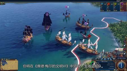 【游民星空】文明6 新预告