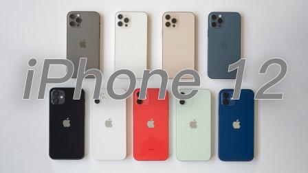 全配色官方真机实拍!iPhone 12 系列首发上手体验