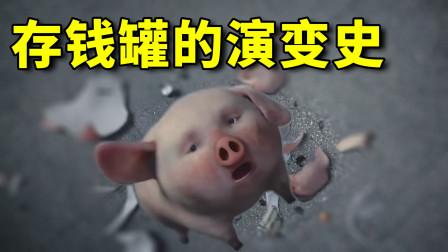 为什么存钱罐是一头会碎裂的猪?