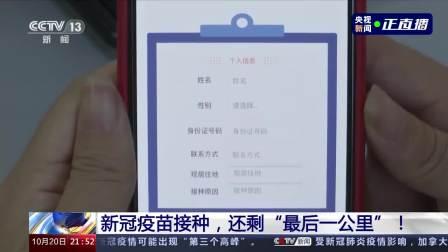 浙江绍兴开放新冠疫苗预约登记平台: 每针200元