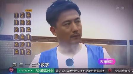 极限挑战:不愧是神算子,黄磊竟猜中密码,惊呆导演组