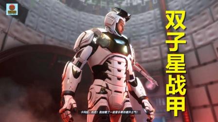 """复仇者联盟:钢铁侠的""""双子座""""战甲究竟有多帅?直接冲向宇宙!"""