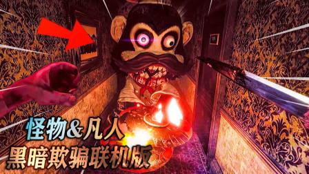 黑暗欺骗联机版:神奇传说门惊异嗜血怪物和人类?极栗解说