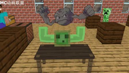 我的世界动画-怪物学院-巴掌王挑战-gumbui guy