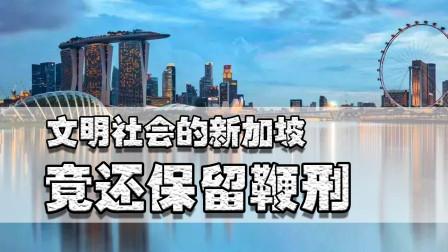 文明社会的新加坡竟有鞭刑存在,而且中小学生犯错也会被施以鞭刑
