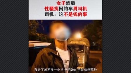 """女子酒后性骚扰网约车男司机,伸出""""咸猪手""""给100元被男司机拒绝:这不是钱的事"""