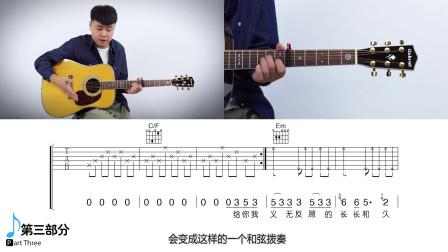《给你给我》吉他弹唱教学——小磊吉他教室出品