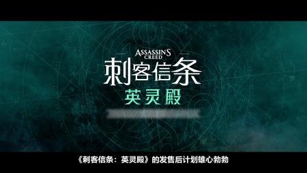 【游民星空】《刺客信条:英灵殿》更新计划