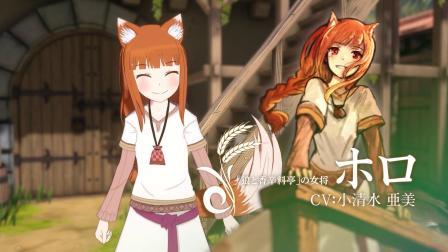 【游民星空】《狼与香辛料VR2》新预告
