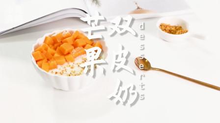 芒果双皮奶的做法,小兔奔跑甜品教程
