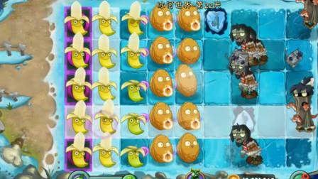 植物大战僵尸:香蕉火箭炮挑战冰河世纪,真的合适吗?