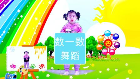 2岁的孩子就能学会的舞蹈,和牵手幼儿园托班一起学《数一数》