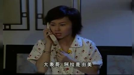 由美知道幸子和阿耀要离婚,半夜打电话给人,求救