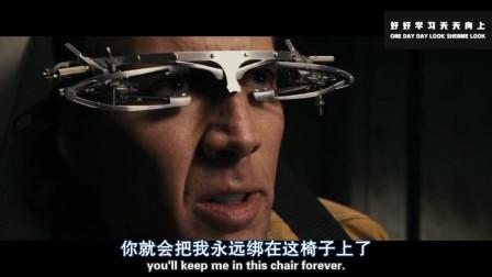 一部好莱坞经典大片,男子拥有预见未来超能力 轻松躲过狙杀