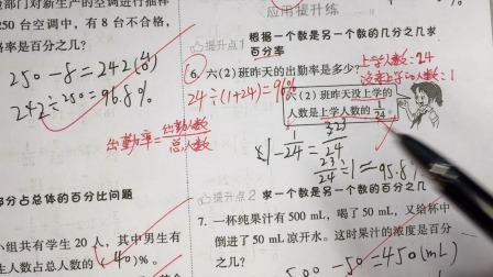 六年级数学 小升初数学竞赛题275 女学神翠敏易错点