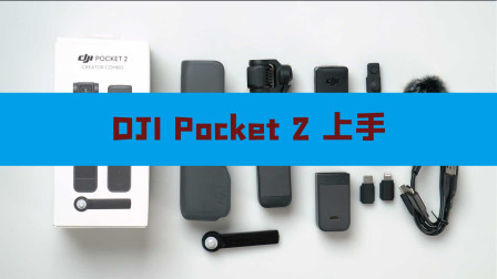DJI Pocket 2 上手:小个头还有大智慧