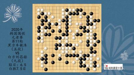 2020年韩国围棋元老赛第11轮,车敏洙VS刘昌赫,白胜7.5目