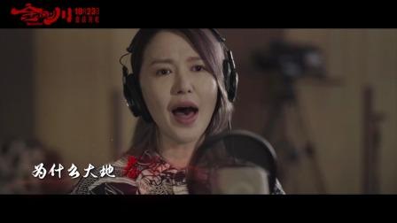 【游民星空】《金刚川》主题曲《英雄赞歌》MV