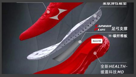 吴栋上跑步:海尔斯碳板跑鞋788s适合竞速吗?