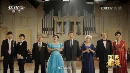 李谷一、李光羲等共同演唱《回声嘹亮》,快戳视频来听 回声嘹亮