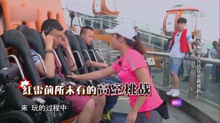 极限挑战:孙红雷被坑坐跳楼机,导演组又使坏,数学题是什么鬼?