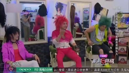 极限挑战:王迅秒变时尚先生,洗剪吹造型亮相,惊艳导演组