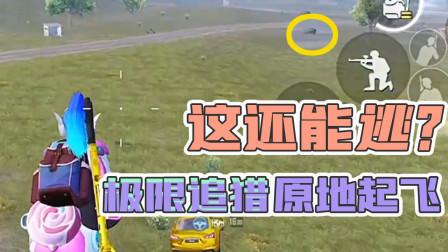 和平精英难言x:在极限追猎模式摇火力车?带妹吃鸡是第一位!