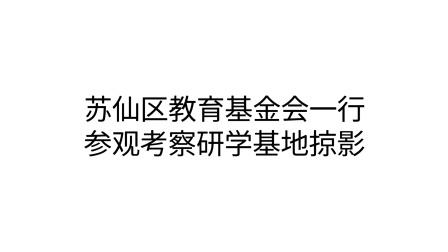 苏仙区教育基金会一行参观考察研学基地掠影