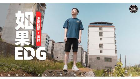 《如果·EDG》Xiaoxiang篇