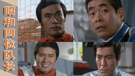 奥特曼:昭和战队的四位队长,除了赛文你还知道谁?
