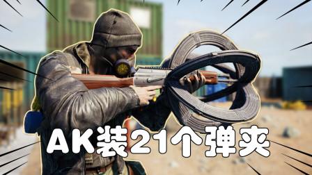 吃鸡动画:这把AK装21个弹夹,不过分吧!