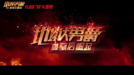 【游民星空】《地狱男爵:血皇后崛起》预告