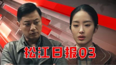 《瞄准》松江日报03:实习生被开除后遭原公司返聘【热剧快看】