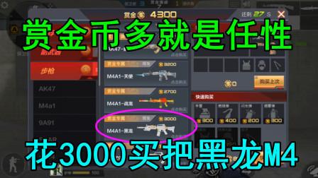 CF手游:赏金币多就是任性,商店里的神器随便选,黑龙才卖3200!