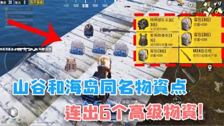 和平精英:山谷和海岛同名物资点,物资巨肥,连出五个三级装!