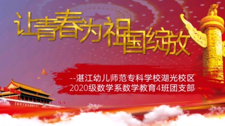 《让青春为祖国绽放》团日活动-湛江幼儿师范专科学校湖光校区2020级数学系数学教育4班团支部