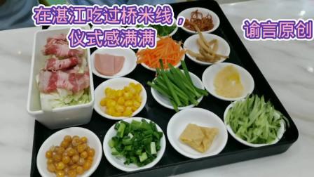 湛江美食探店:过桥米线,自己动手加十六种配料,仪式感满满!