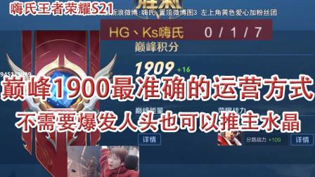 嗨氏王者荣耀:巅峰1900最准确的运营方式,不需要爆发人头也可以推主水晶