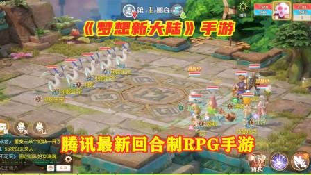 梦想新大陆:腾讯最新回合制RPG手游!世界地图,战斗界面演示!