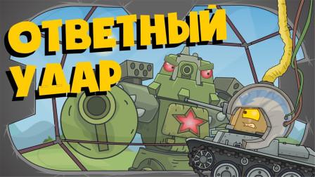 坦克世界动画:苏系何时才能救出大林坦克呢?再次被击落的苏系!