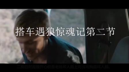 电影《搭车遇狼惊魂记》精彩解说!