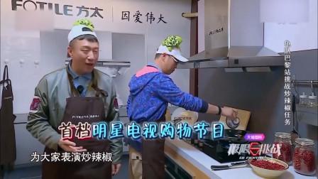 极限挑战:四川好汉王迅爆炒十斤辣椒,成品惊呆主厨,什么鬼?