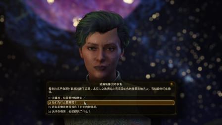 【舍长直播(上)20.10.21】天外世界 DLC——Peril on Gorgon实况01