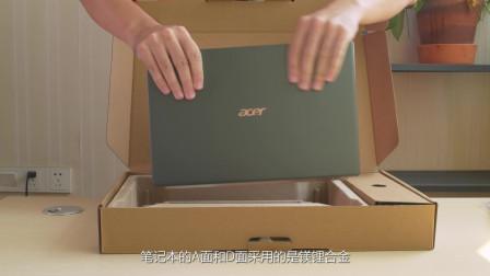 非凡设计造就非凡笔记本 宏碁非凡S5开箱展示