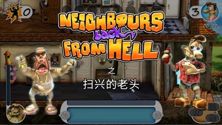 【小握解说】《整蛊邻居:归来》05.扫兴的老头