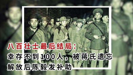 八百壮士最后结局:仅百人幸存,被蒋氏遗忘,解放后陈毅发补助