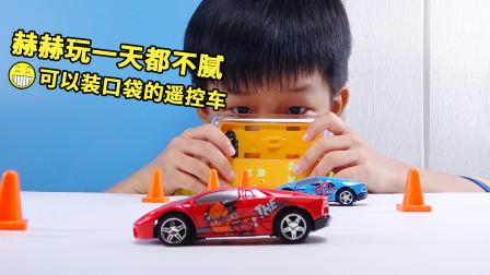 爸爸送赫赫一辆遥控跑车,这也太小了吧