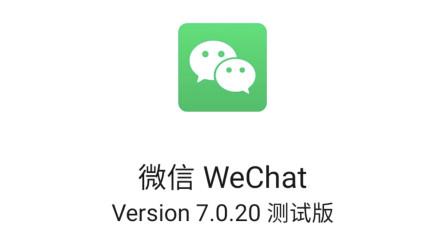 微信发布 7.0.20 内测版,加入多个新功能!