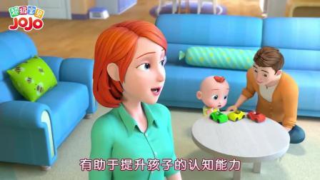超级宝贝JOJO:爸爸我可以都要吗?